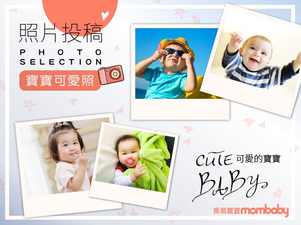 6月號雜誌【寶寶可愛照】