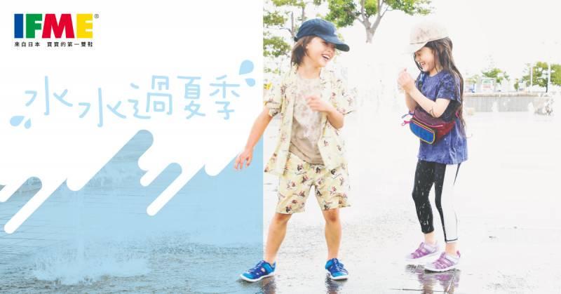 水水過夏季『日本IFME機能童鞋-排水系列』