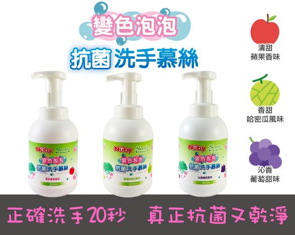 會變色的泡泡 讓洗手變的好有趣  Nuby變色泡泡洗手慕絲-0