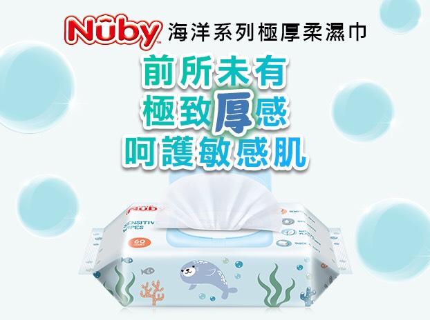 專為寶寶設計:Nuby海洋系列極厚柔濕巾(60抽/4入)+Nuby乾濕兩用巾(80抽/1盒)-1