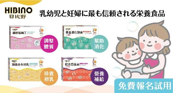 【日比野】寶寶營養食品 龍根益菌王/頂級黃金初乳 調整體質加強防護力