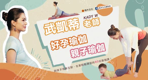 【免費抽瑜伽課】跟著凱蒂老師一起練習好孕/親子瑜伽