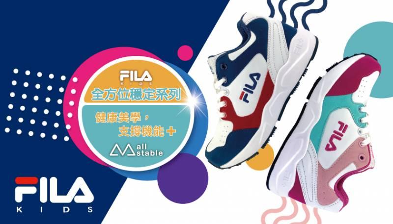 【FILA Kids】兒童機能運動鞋(內含足弓支撐鞋墊)