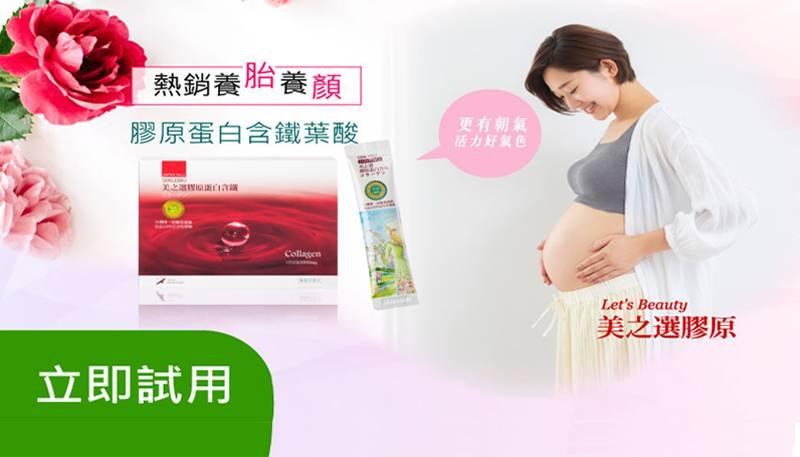 【懷孕補品】 美之選膠原蛋白含鐵葉酸