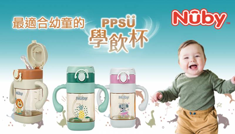 最適合幼童的 Nuby PPSU學飲杯300ml