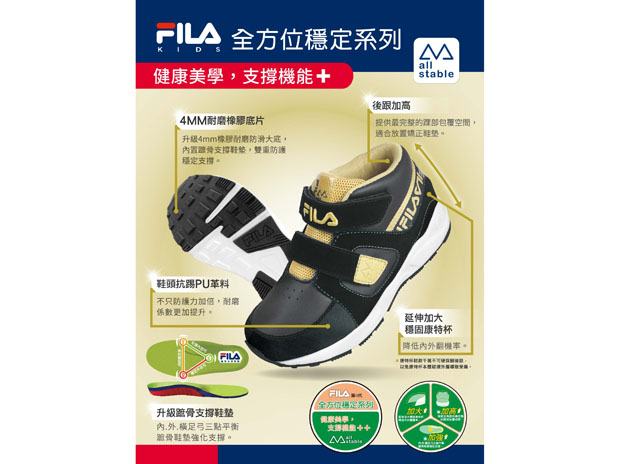 FILA Kids 第二代機能運動鞋升級體驗-2