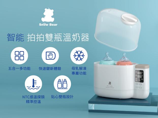 Snow Bear韓國小白熊智慧母嬰家電體驗活動(商品免費贈送)-4