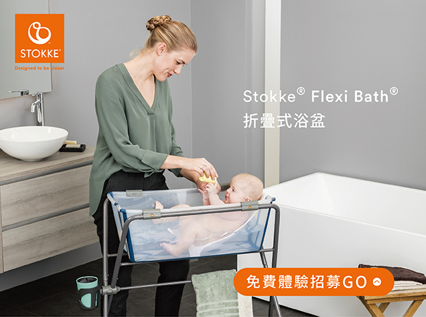 STOKKE® FLEXI BATH®摺疊式浴盆 嶄新輕鬆的「浴兒」體驗-0