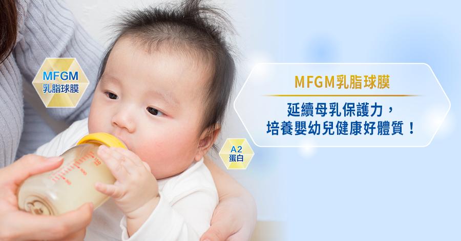 陪伴寶寶解鎖成長里程碑!延續母愛級保護力的關鍵營養──MFGM乳脂球膜