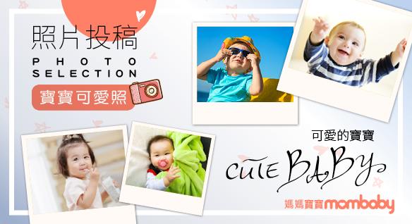 3月號雜誌【寶寶可愛照】