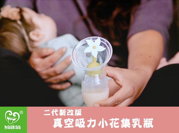 母乳媽媽給自己的最好選擇-紐西蘭haakaa小花集乳瓶-0