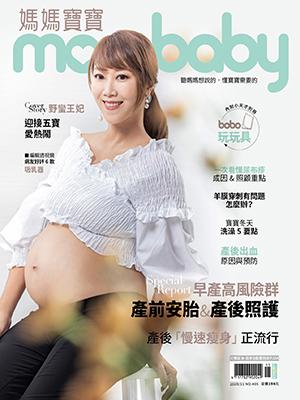 2020年11月號:早產高危險群.產前安胎&產後追蹤