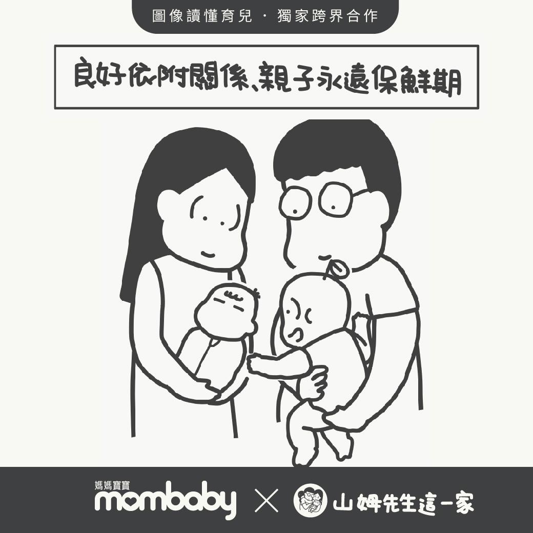 決定親子關係的好壞!3招方式打造屬於和寶寶的良好依附關係