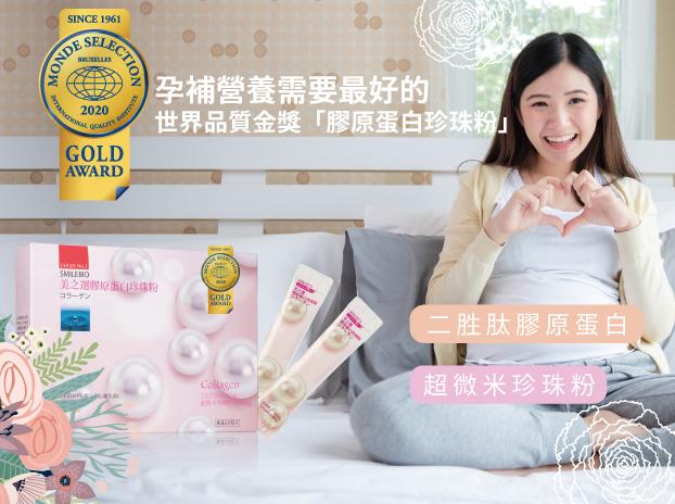 【懷孕補鈣】 美之選膠原蛋白珍珠粉-0