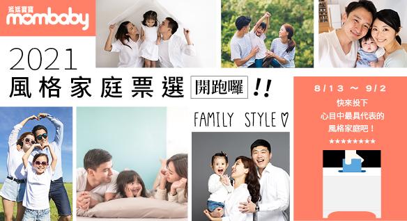 2021年度風格家庭.邀您一起show出專屬風格