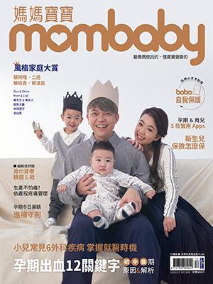 2020年12月號:孕期出血12關鍵字.風格家庭大賞