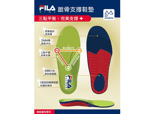 FILA Kids 第二代機能運動鞋升級體驗-1