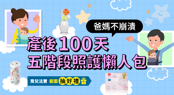 產後100天 五階段照護懶人包