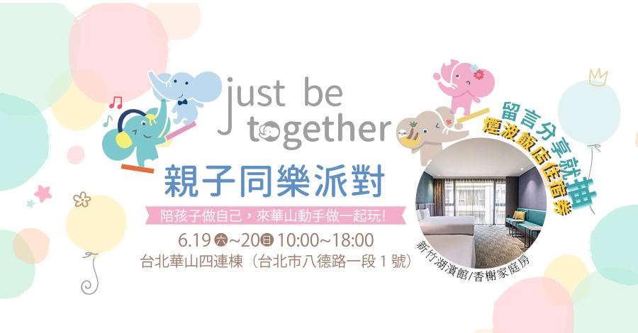 just be together親子同樂派對,今夏最值得親子玩的手作派對!