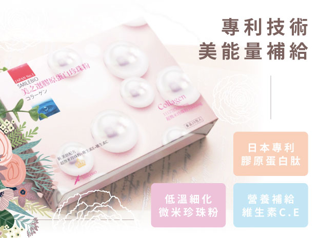 【懷孕補鈣】 美之選膠原蛋白珍珠粉-1