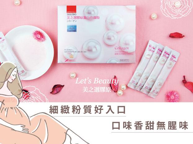 【懷孕補鈣】 美之選膠原蛋白珍珠粉-2