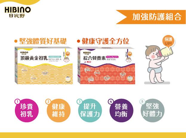 【日比野】寶寶營養食品 龍根益菌王/頂級黃金初乳 調整體質加強防護力-2