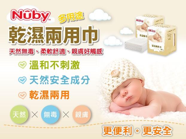 專為寶寶設計:Nuby海洋系列極厚柔濕巾(60抽/4入)+Nuby乾濕兩用巾(80抽/1盒)-0