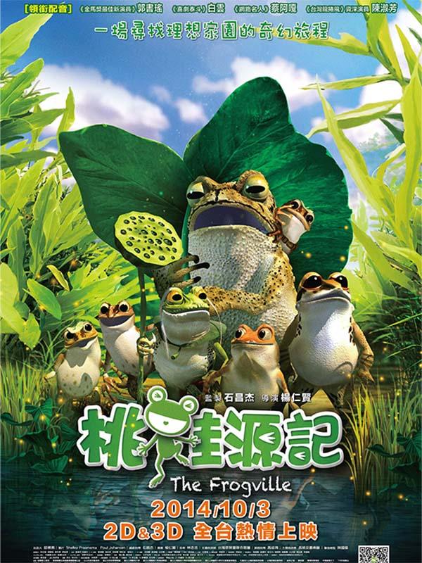 台灣首部3D動畫電影《桃蛙源記》